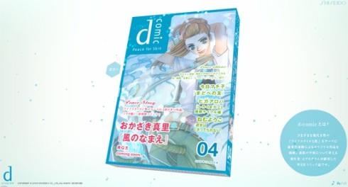 d-comic3